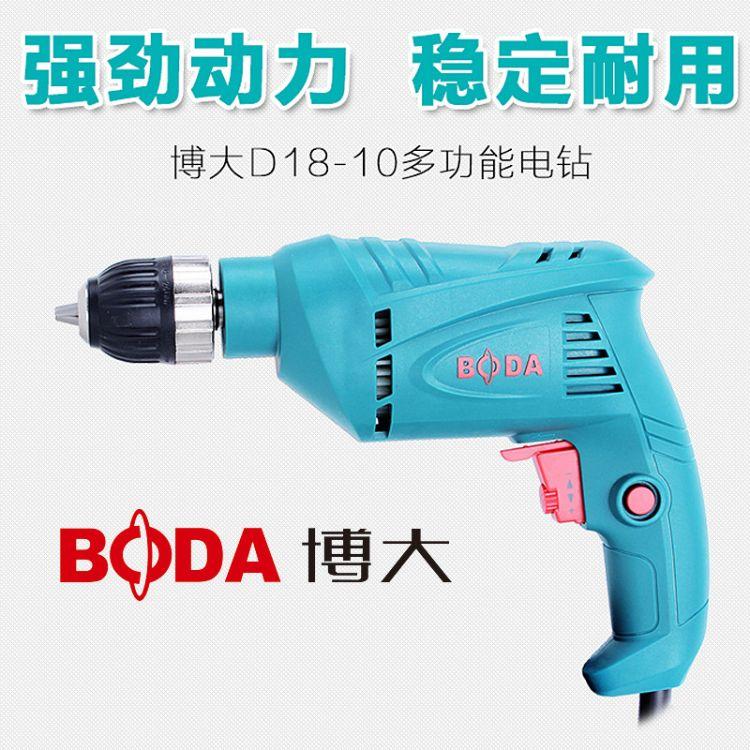博大电钻D18-10 家用多功能迷你小手枪钻电动螺丝刀套装电转枪