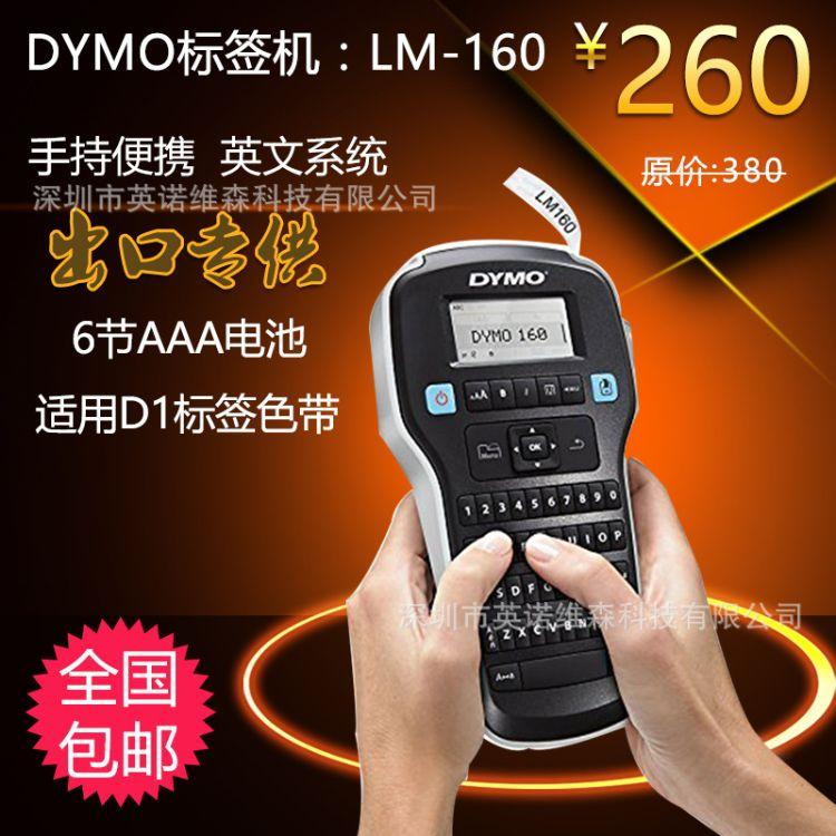 外貿出口DYMO/達美手持式英文系統電子標簽機LM-160 不干膠標簽機