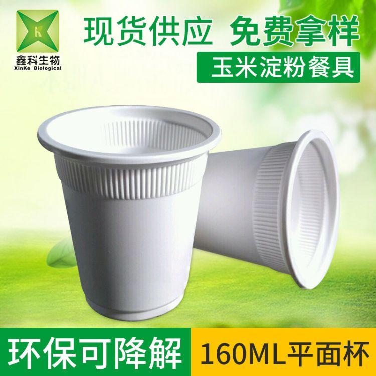 鑫科 一次性环保可降解玉米淀粉杯 160ml平面杯绿色儿童餐具
