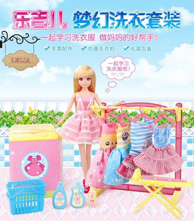 乐吉儿梦幻洗衣机套装大礼盒时尚换装娃娃套装公主女孩儿童玩具屋