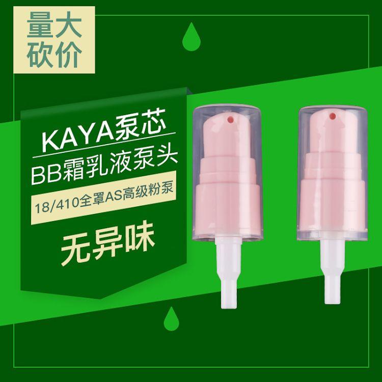 【卡雅】18/410全罩AS粉泵 乳液泵 螺纹泵 全罩粉泵 BB霜乳液泵头