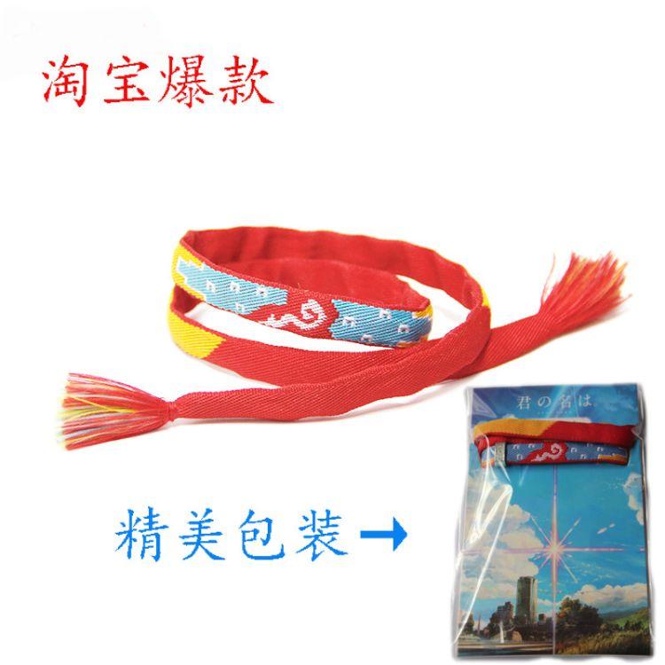 你的名字手链同款手绳 三叶头绳发带结绳微商货源玩具店动漫饰品
