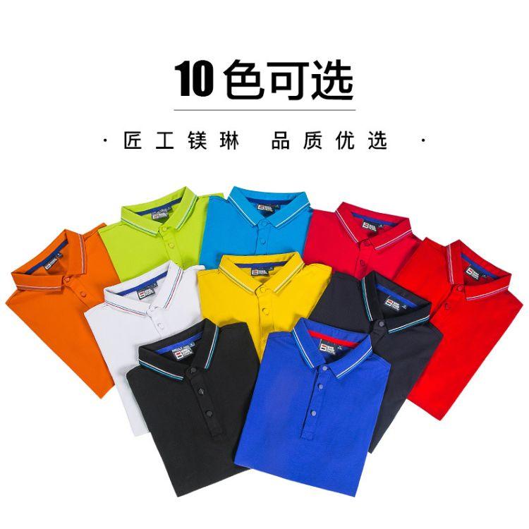 名匠优品polo衫2758款欧根棉185克10色自由选择T恤可定制LOGO