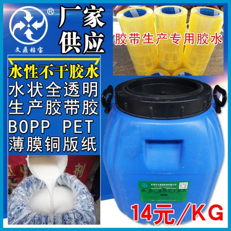 BOPP薄膜PET薄膜透明水性不干胶水生产透明封箱胶带喷涂不干胶水