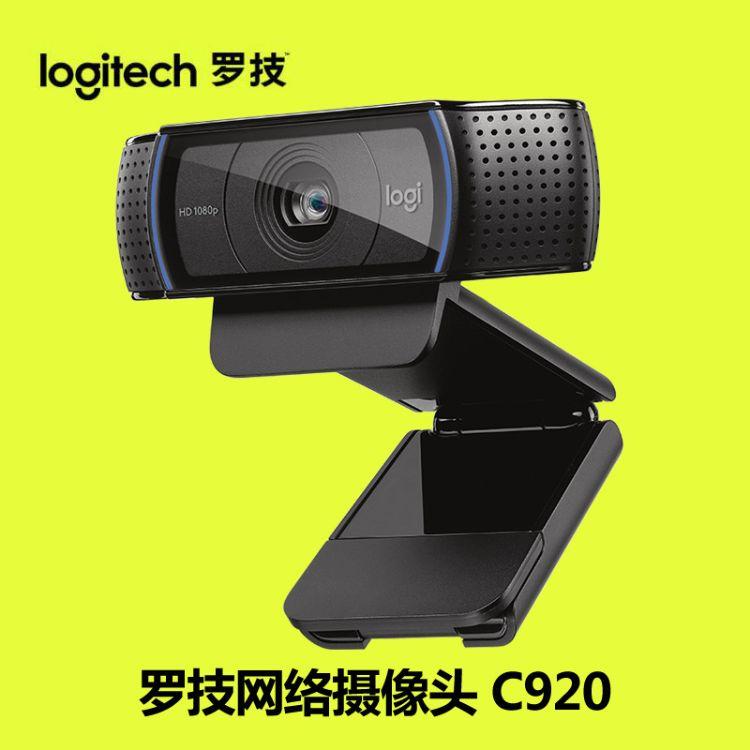 罗技C920网络摄像头电脑家用视频YY斗鱼主播直播台式笔记本高清