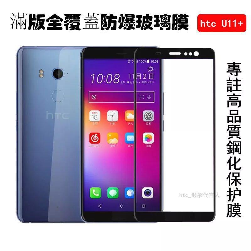 HTC U11 plus钢化玻璃膜满版HTC U11全屏全胶贴膜保护 高清防指纹