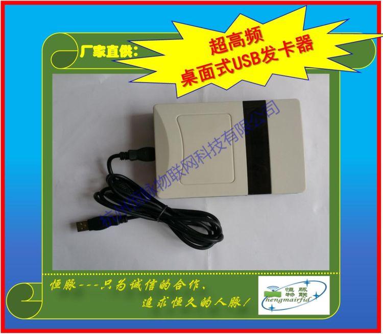 供应UHF桌面式发卡器超高频RFID标签测试USB读写器 写EPC号
