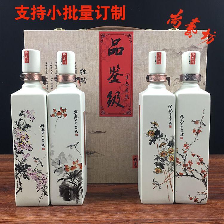 陶瓷酒瓶复古春夏秋冬一1斤500ml礼盒套装私人小批量订制家居艺术