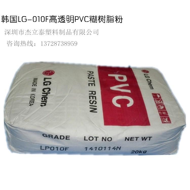 韩国LP010F透明粉 聚氯乙烯糊树脂细粉 LP170PVC粉 LP178高透明PV