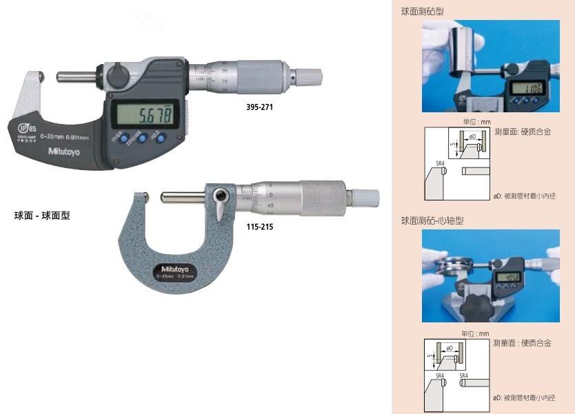 供应mitutoyo日本原装三丰 管材千分尺395系列各个尺寸测量