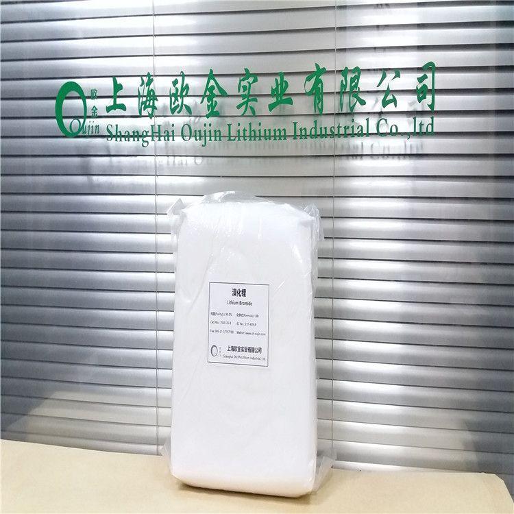 供应无水溴化锂99%上海欧金厂家直销质量保障质美价优