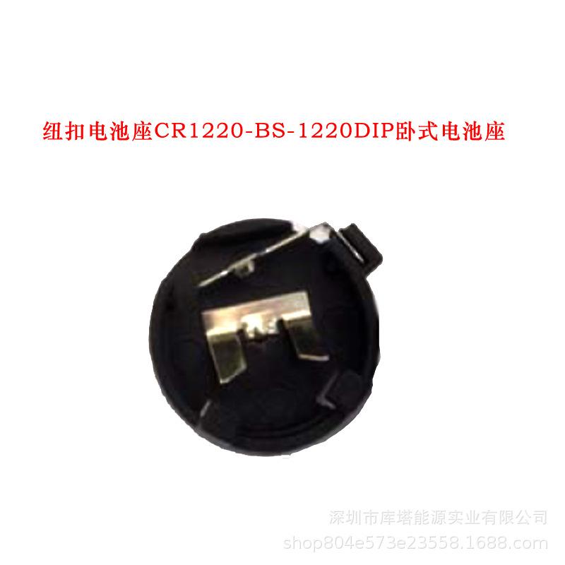 厂家供应CR1220-BS-1220DIP纽扣电池座耐高温镀金