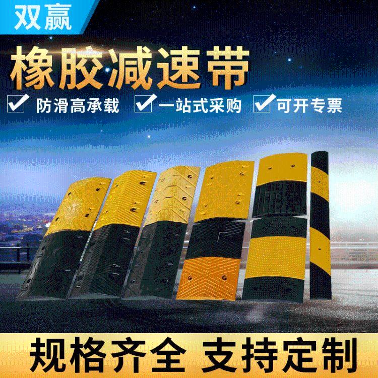 【双赢】供应橡胶减速带   道路停车斜坡减速板垫   交通设施限速带  减震带5cm4cm