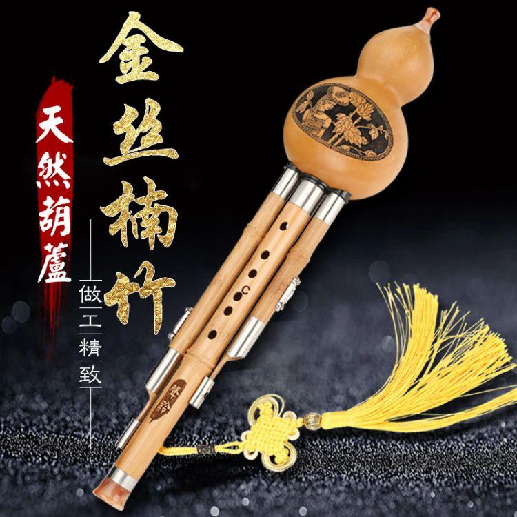 楠竹入门小学儿童葫芦丝乐器初学C调降b调成人专业演奏型厂家直销