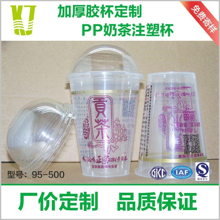 厂家供应500ml平口珍珠奶茶杯 一次性PP塑料包装杯 彩印塑料杯