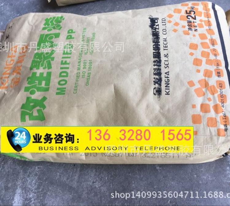 PP/广州金发/ABP-2030超高熔指 汽车保险杠 内外室配件