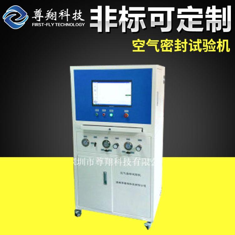 [尊翔科技]空气密封试验机 气密检测设备 装置寿命测试仪