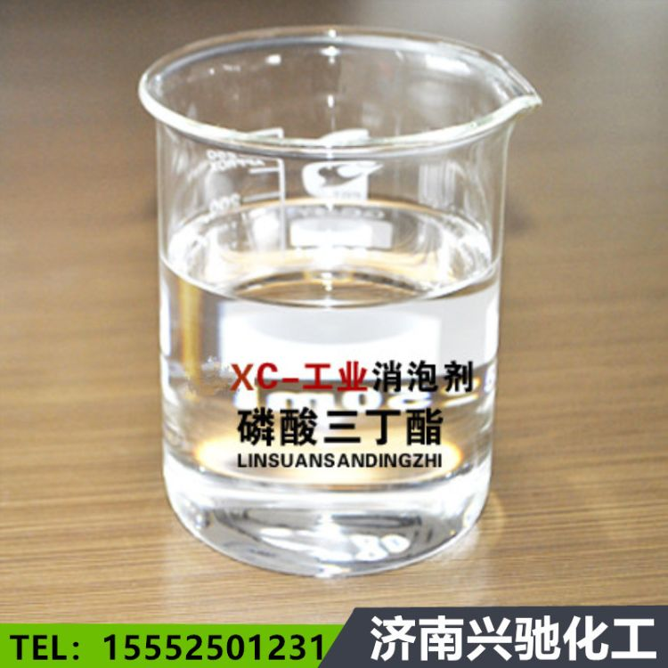 工业级磷酸三丁酯油性消泡剂 涂料添加剂 油墨溶剂油田消泡剂 厂家现货