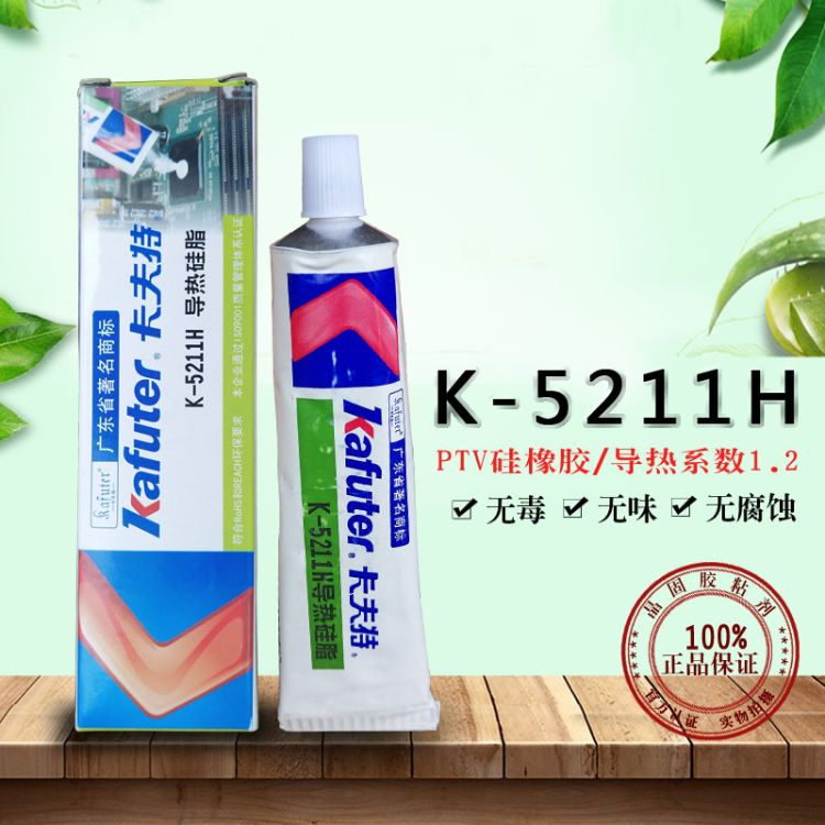 正品 卡夫特K-5211H 进口原料导热硅脂导热胶散热硅脂更稳定100g