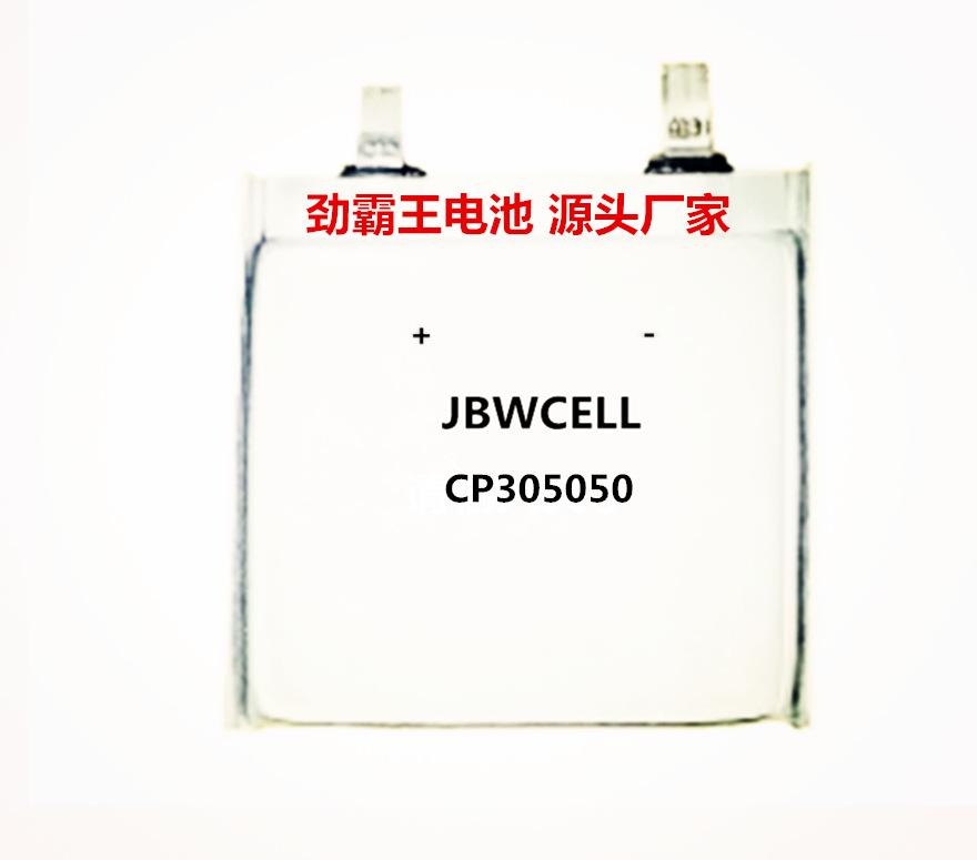 劲霸王3V锂锰软包电池厂家直销高容量大电流环保安全方形软包装电池 CP305050