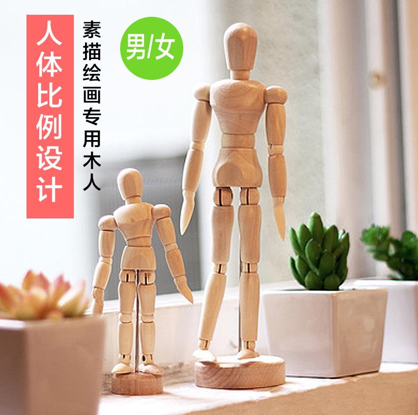5.5英寸木人模型 漫画木头人 14cm素描木偶人 木头关节人偶