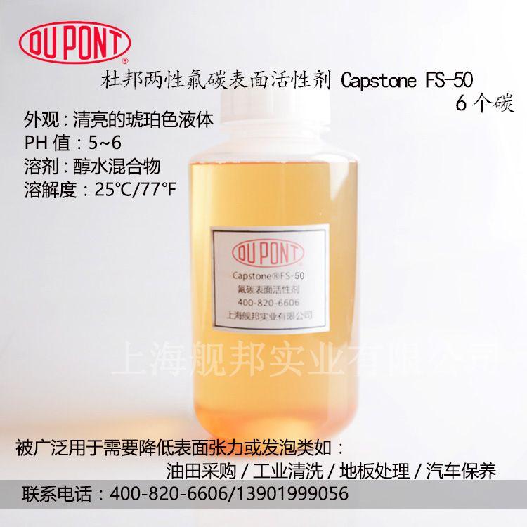 进口杜邦两性氟碳表面活性剂Capstone FS-50降低表面张力发泡等用途