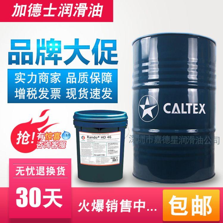促销加德士Caltex Gas Engine Oil 5043燃气发动机油原装包邮