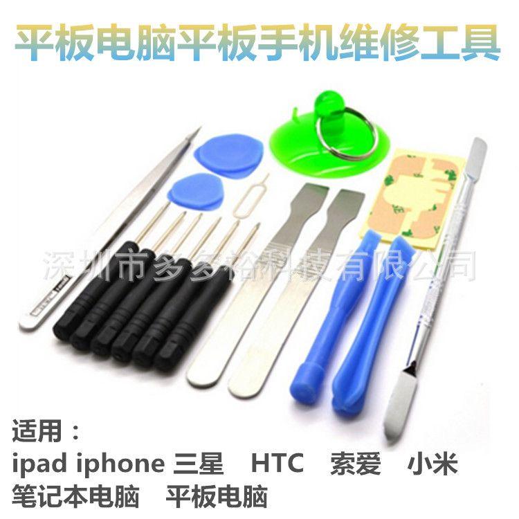 16件组合套装拆机工具三星苹果小米手机螺丝刀多功能手机维修工具