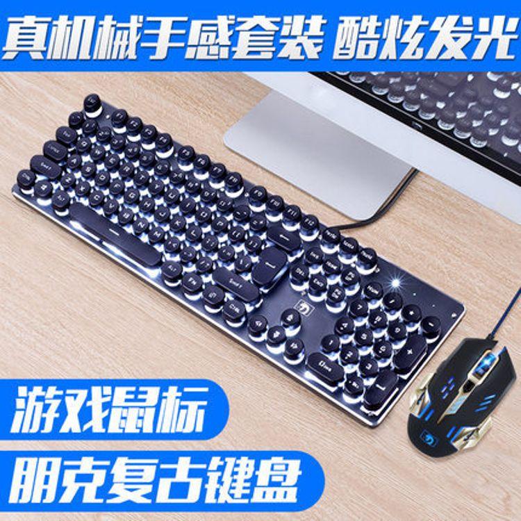 新盟真机械手感键盘背光游戏吃鸡电脑台式朋克复古发光笔记本有线