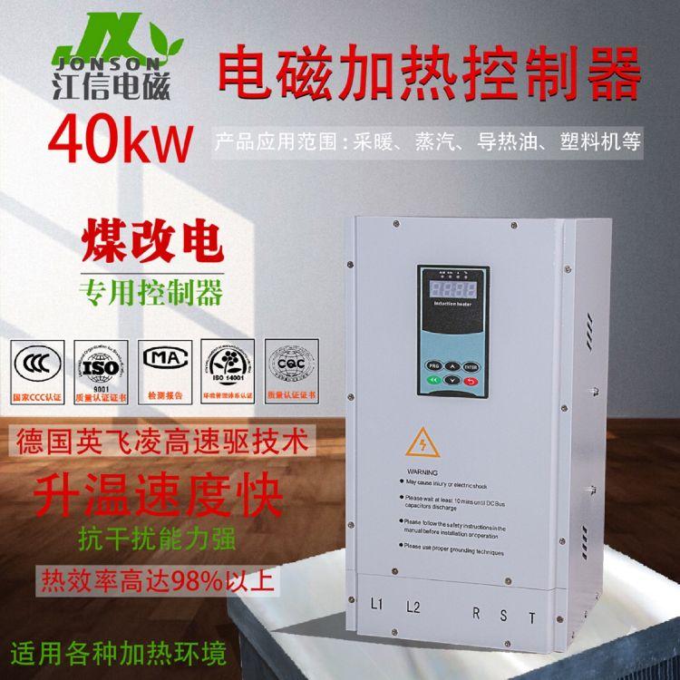 广东40KW电磁加热器 大功率电磁加热器 全桥380V感应控制器