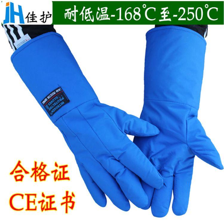 佳护 耐低温防液氮防冻手套实验LNG冷库干冰防寒保暖手套
