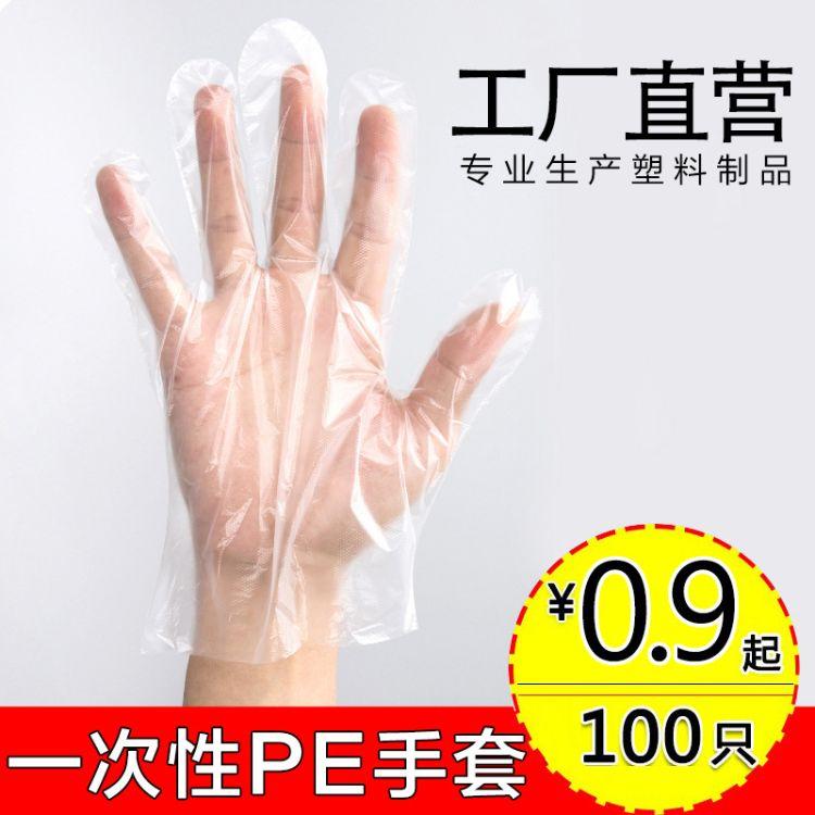 一次性手套加厚pe薄膜塑料餐饮美发家务食品厨房卫生透明批发