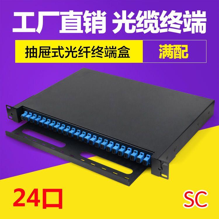 24口终端盒抽屉式SC满配24芯光纤配线架19寸机柜1U抽拉式可定制