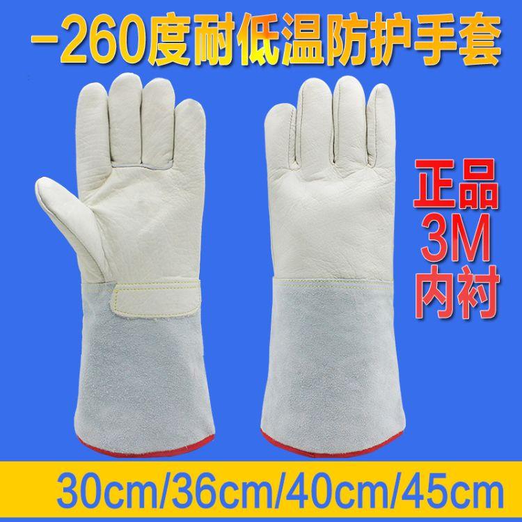 耐低温防液氮手套 冷库LNG加气劳保防护手套实验室防寒手套可定制