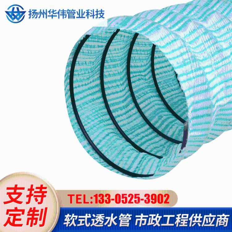 软式透水管 塑料盲沟 耐腐软式盲管 排水弹簧透水管 渗排水网垫