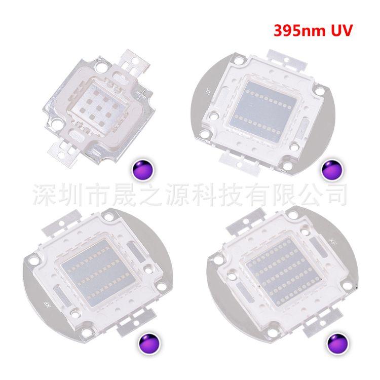 紫外线UV紫光验钞固化10W 20W 30W 50W大功率LED集成芯片395Nm