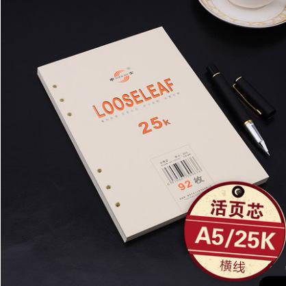 申士925k活页芯A5记事本替换芯活页6孔文具用品笔记本内芯可定制
