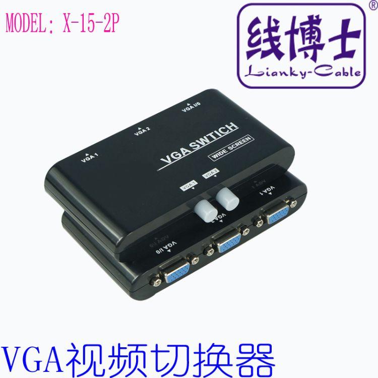 VGA切换器 电脑主机录像机显示器共享 二进一出双向切换 塑胶