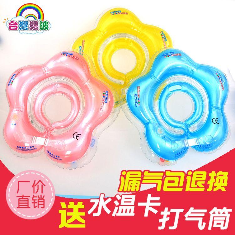 台湾漫波 婴儿游泳圈 脖圈  适合0到2岁宝宝 6P环保 游泳馆脖圈