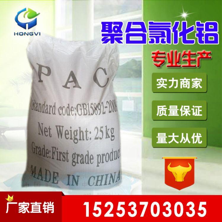 批发PAC聚合氯化铝 污水处理絮凝剂 28含量生活废水处理絮凝剂