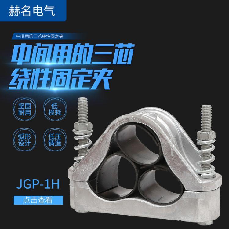 高压电缆铝合金夹具 电缆抱箍 中间用的三芯绕性固定夹JGP-1H