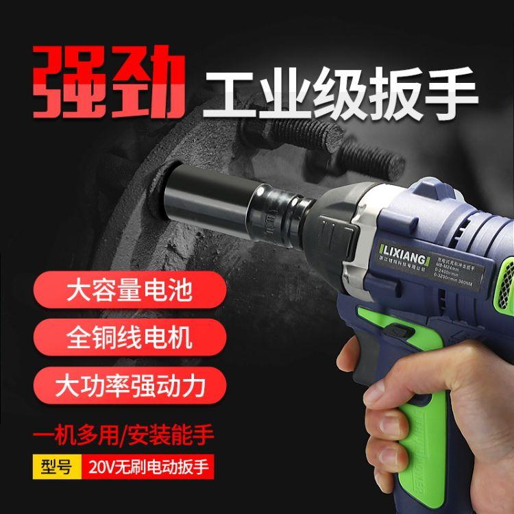锂翔无刷电动扳手锂电架子工木工充电套筒扳手电动风炮冲击板手
