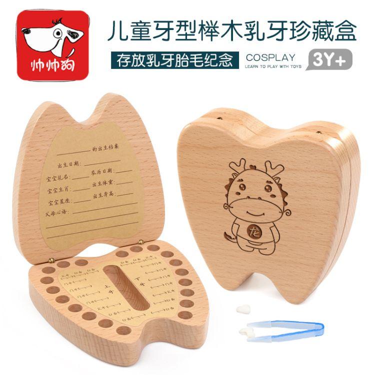 帅帅狗木制乳牙换牙齿儿童可爱换牙脐带牙屋装牙收纳盒胎发纪念品
