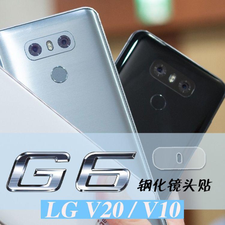 厂家直销LG G7/G6钢化镜头膜v20/V10/V30摄像头玻璃贴膜生产厂家