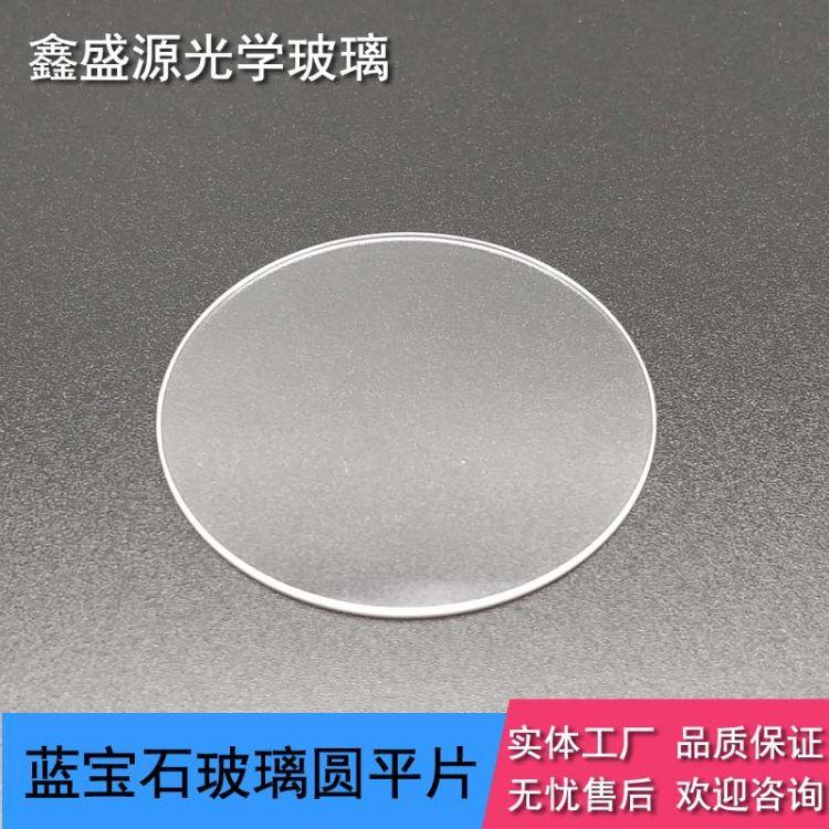 玻璃厂家 蓝宝石手表玻璃镜片 圆平片单双卜单双桥  手表表蒙定制