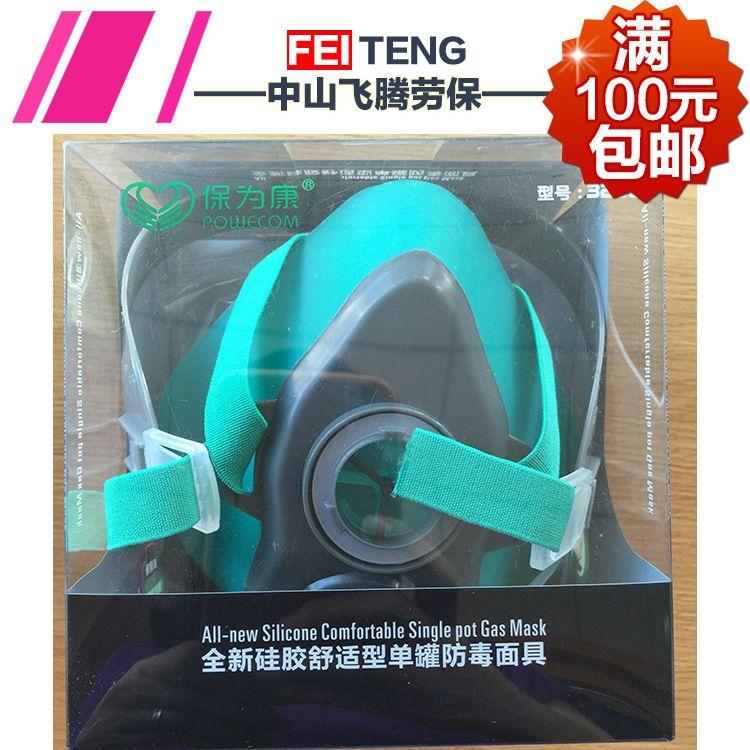 正品保为康3200硅胶舒适型单罐防毒面具 头戴式硅胶防毒面具批发