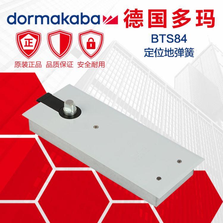 供應批發多瑪地彈簧BTS84帶定位有無框玻璃門地彈簧五金配件正品多瑪重型地鉸