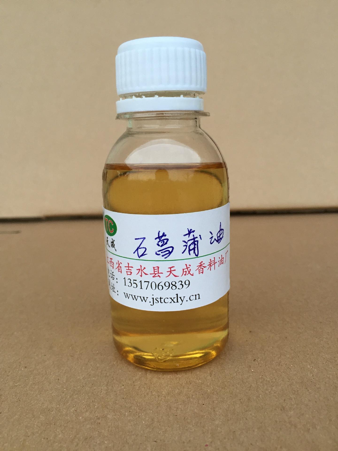 厂家供应菖蒲油 石菖蒲油  石菖蒲精油 植物原料 香料油