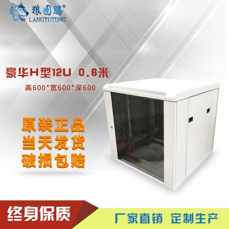 狼图腾机柜H6612U豪华网络机柜0.6米服务器600*600厂家直销定制