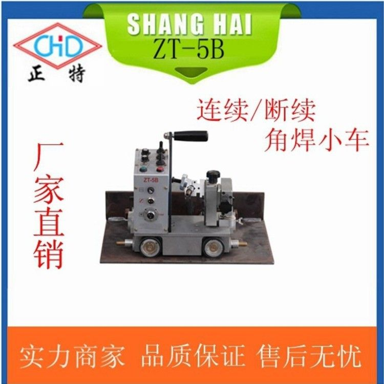 上海正特ZT-5B断续连续角焊小车 自动焊接小车厂家直销